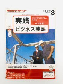NHK ラジオ 実践ビジネス英语 2014年 03月号 [雑志] 日文原版《NHK无线电实践商业英语2014年03月号[杂志]》