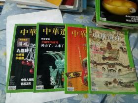 中华遗产2009年第6,7,9,12(四本合售)
