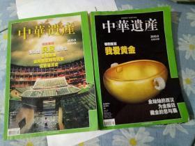 中华遗产2010年8*9两册合售
