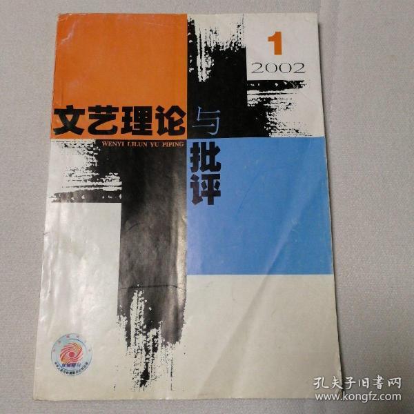 《文艺理论与批评》2002年第1期