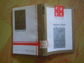 中国全史:中国远古暨三代政治史