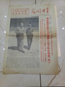 光明日报1967年5月2日