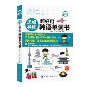 9787515916941-R3-思维导图超好用韩语单词书