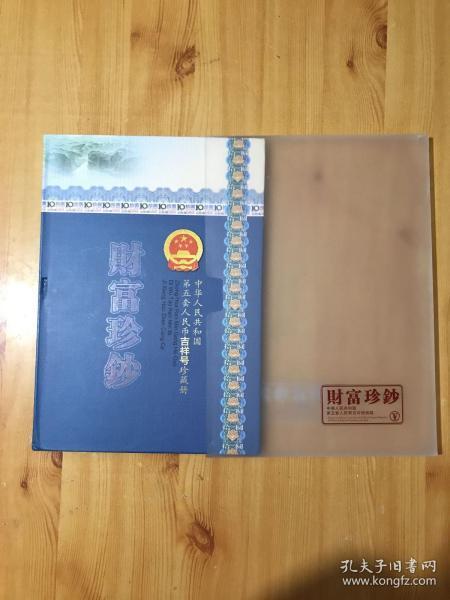 中华人民共和国第五套人民币吉祥号珍藏册,10张面值100元,10张面值10元,尾号111 222 333 444 555 666 777 888 999 000