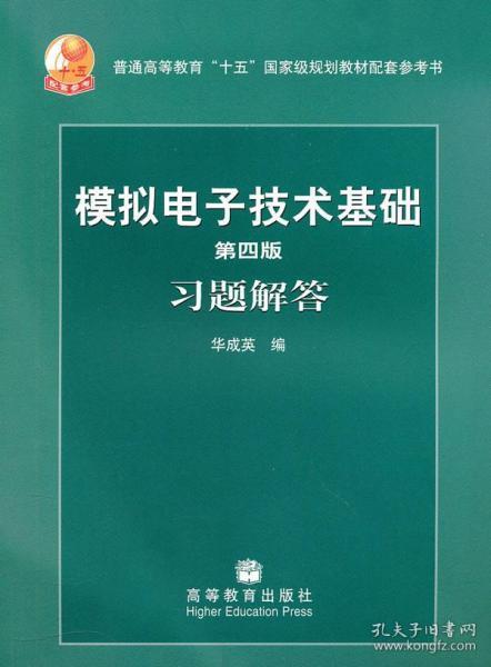 第四版模拟电子技术基础习题解答