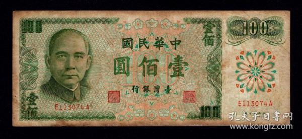 台湾银行壹佰圆