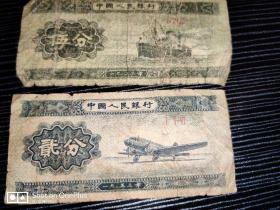 人民币纸币·二分、五分各一张1953年版(注意品差。包挂邮)