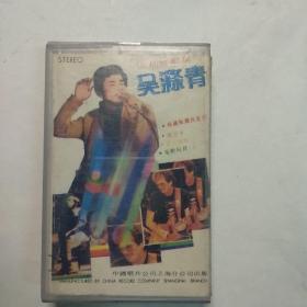 磁带: 吴涤青 深圳红歌星