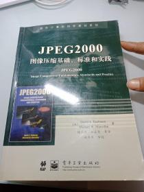 JPEG2000图像压缩基础、标准和实践