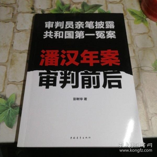 潘汉年案审判前后:审判员亲笔披露共和国第一冤案