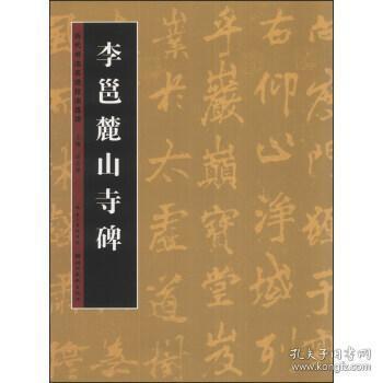 历代书法名迹技法选讲(第3辑):李邕麓山寺碑