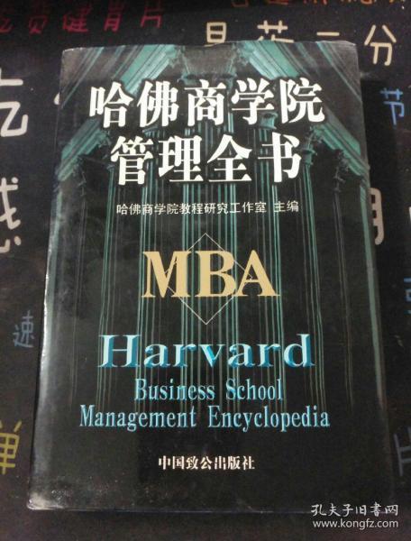 哈佛商学院管理全书一