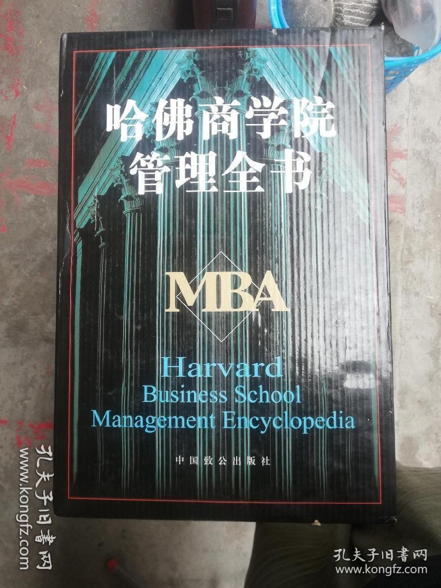 哈佛商学院管理全书