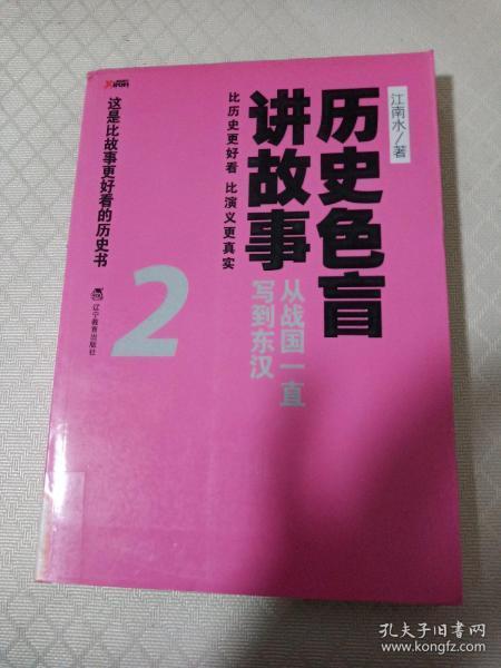 历史色盲讲故事:从战国一直写到东汉2