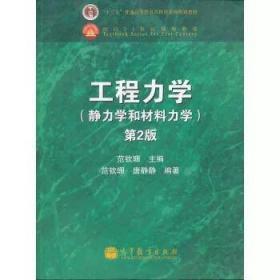 工程力学:静力学和材料力学(第2版)