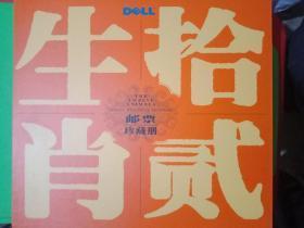 拾贰生肖邮票珍藏册(第二套)