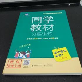 曲一线科学备考 同学教材分层讲练 高中语文必修1 人教版 教师用书