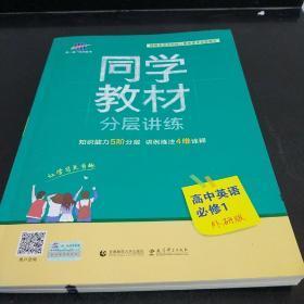 曲一线科学备考 同学教材分层讲练 高中英语必修1 外研版