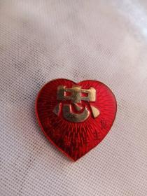 毛主席像章,前面有字,忠,永远忠于毛主席,后面有字,大连,毛主席万岁,看图免争议。