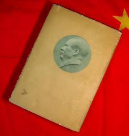 《毛泽东选集》第四卷  精装 黄护封  1960一版一印 极稀少
