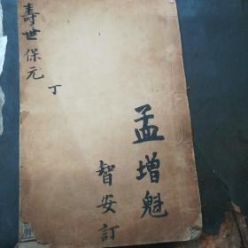 寿世保元(丁集四卷)