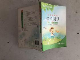 母语诵读:小学3年级(诵读升级版)