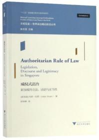 威权式法治:新加坡的立法、话语与正当性/浙江大学出版社/约西·拉贾(Jothie Rajah)