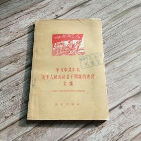 """学习中共中央""""关于人民公社若干问题的决议""""文集【馆藏】"""