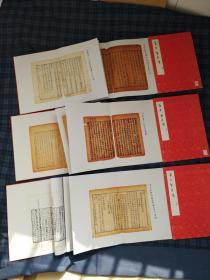 善本留真谱  共3册     雕版印刷,宋元明清 的书页