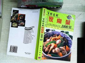 百姓家常菜1000例:是教百姓烹调技法的全书
