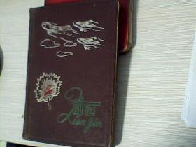 老日记本【前进】
