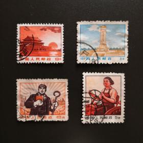 普无号信销邮票-4枚合售