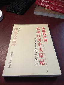 中国共产党黑龙江历史大事记 2006-2015