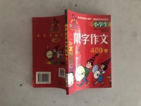 小学生限字作文(400字彩色作文)