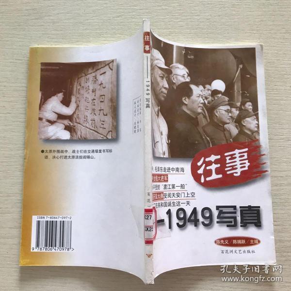 往事—1949写真