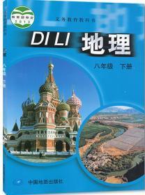 八年级下册地理中图版中国地图出版社教材教科书9787503179693