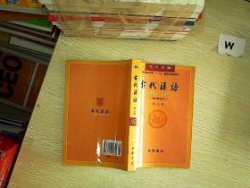 古代汉语(第三册)   ...