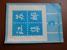 《江苏集邮》杂志1985年第3期
