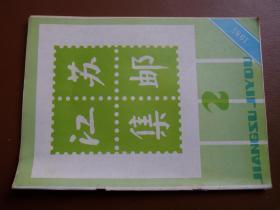 《江苏集邮》杂志1985年第2期