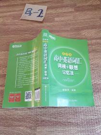 新东方·高中英语词汇词根+联想记忆法(乱序版)