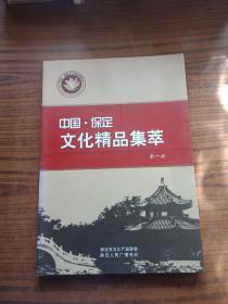 中国·保定文化精品集萃8开