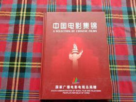 中国电影集锦【10DVD】