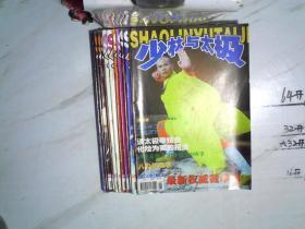 《少林与太极》杂志2001年月刊全年12期