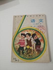 全日制六年制小学课本语文 第一册(试行本)
