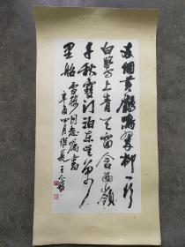 王个簃   书法镜心 原装裱 尺寸68x34