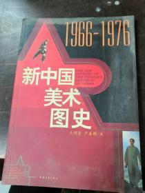 新中国美术图史(1966-1976)