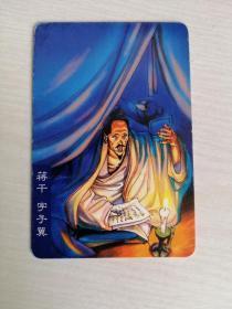 统一小浣熊 (三国风云录)赤壁:蒋干 字子翼(38)