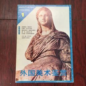 外国美术鉴赏1