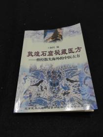 敦煌石窟秘藏医方-曾经流失海外的中医古方