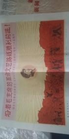 1967年.新华社新闻展览照片《沿着毛主席的革命文艺路线胜利前进》